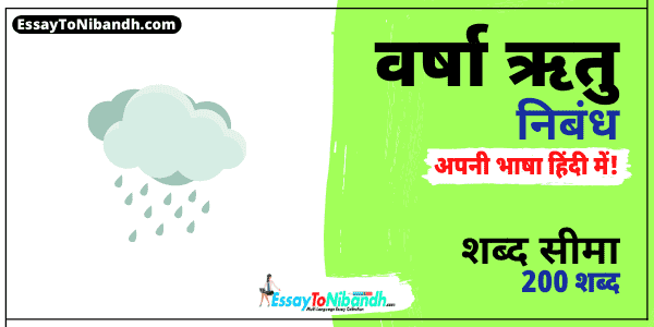 Essay On Rainy Season In Hindi 200 Words