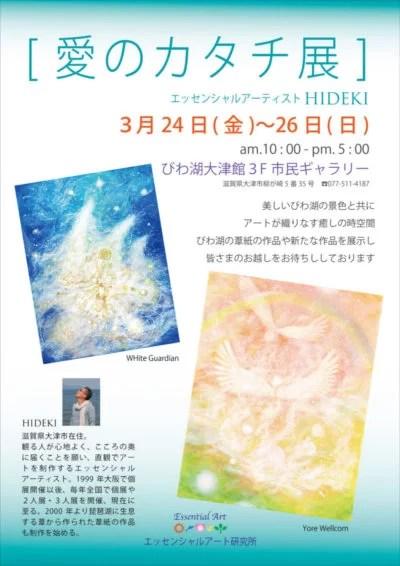 HIDEKIアート展案内/ヒーリングアート