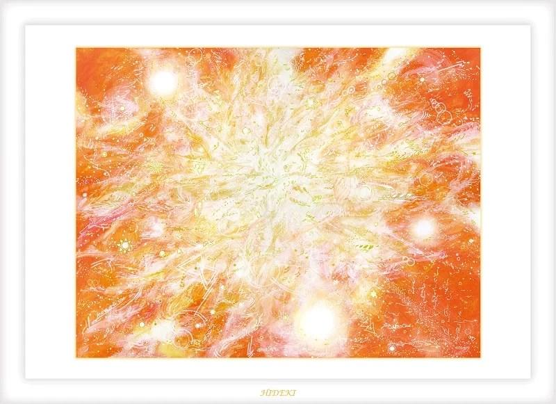 ヒーリングアート/心の中心太陽/HIDEKI作