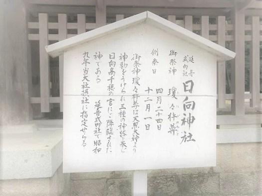 日向神社案内の写真