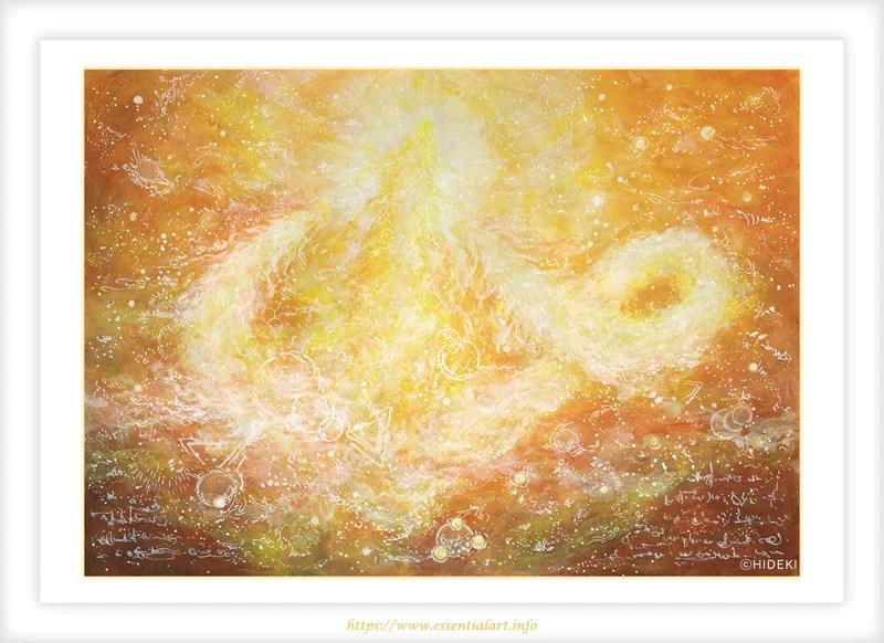 光明の龍神さまの画像