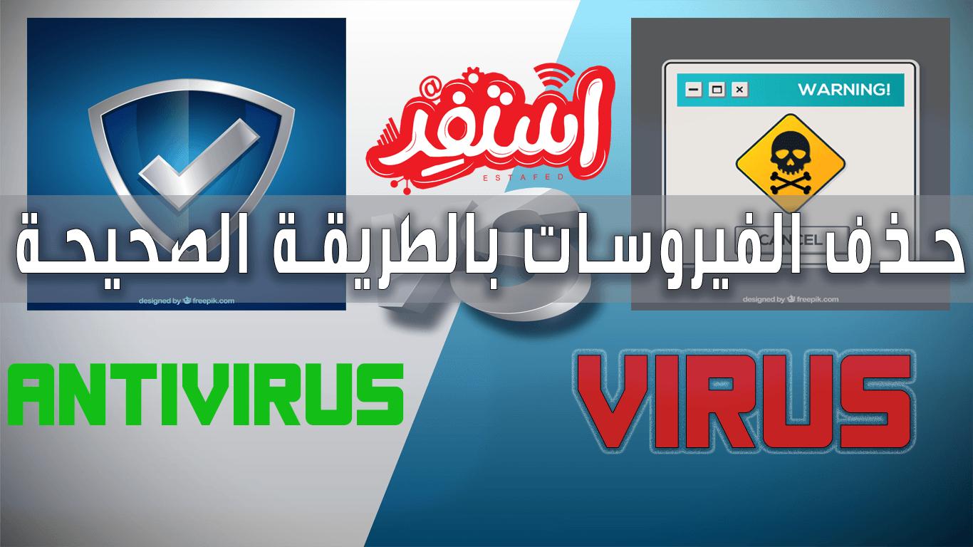 برنامج ازالة الفيروسات من الكمبيوتر
