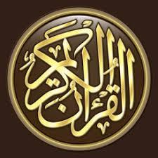 تطبيق القرآن الكريم كامل بدون انترنت