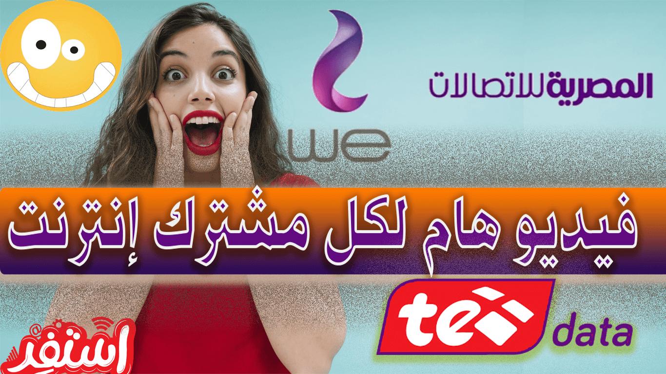 عمل حساب على المصرية للإتصالات الانترنت estafed1