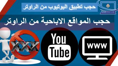 Photo of حجب المواقع -الاباحية- & حظر تطبيق اليوتيوب من الراوتر