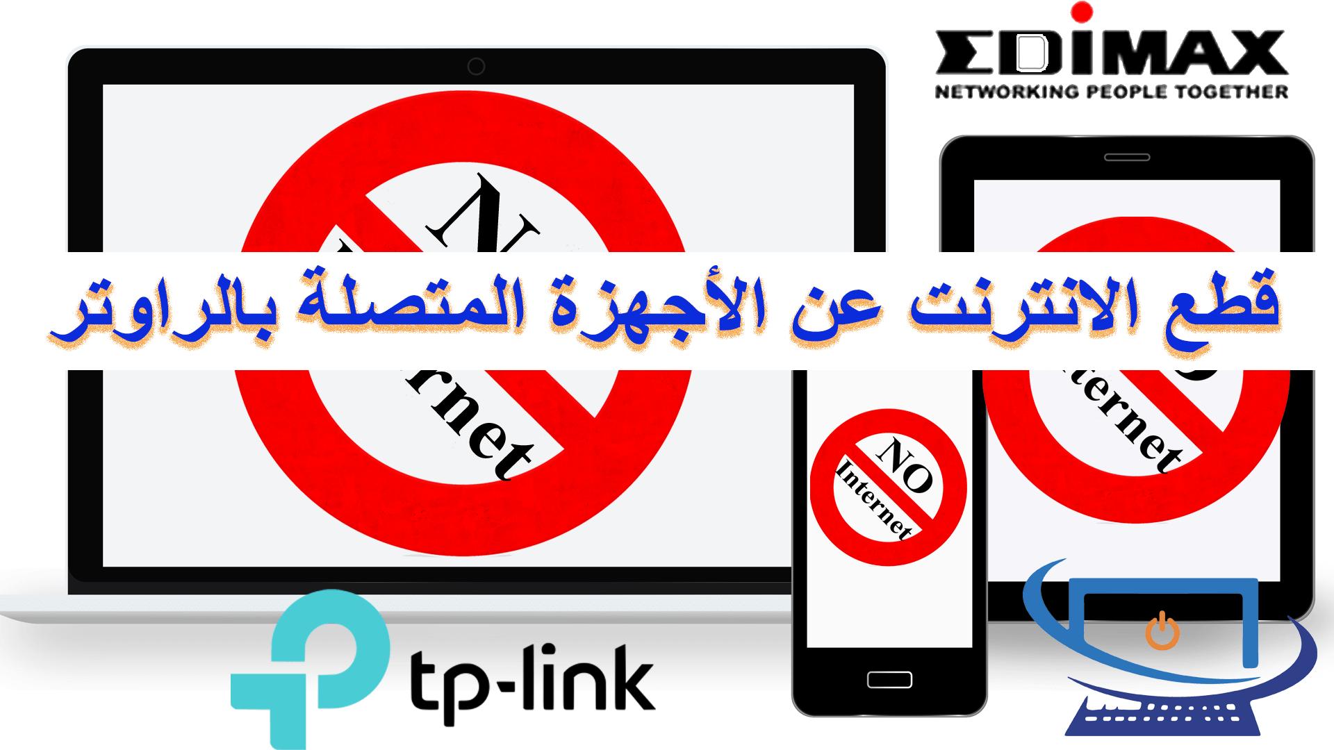 قطع الانترنت عن الاجهزة المتصلة بالراوتر tp link - edimax