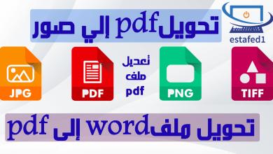 تحويل وورد الى pdf - pdf الي smallpdf pro free download - jpg