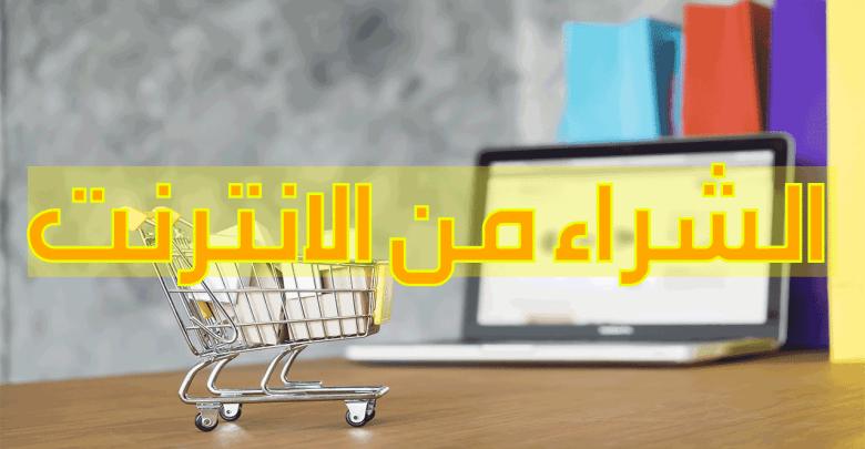 الشراء من الانترنت