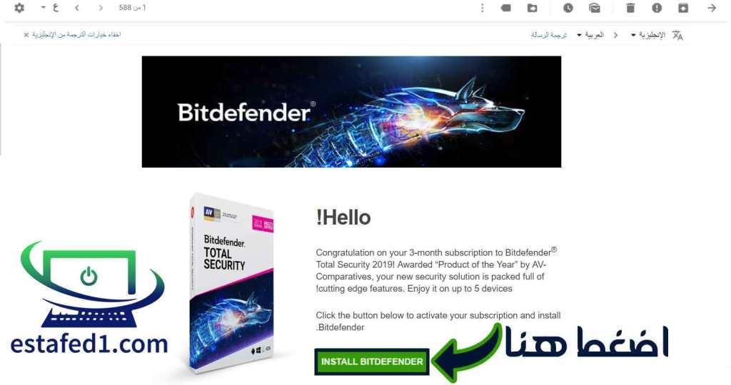 كيف تحصل على  النسخة المدفوعة من برنامج Bitdefender مجاناً