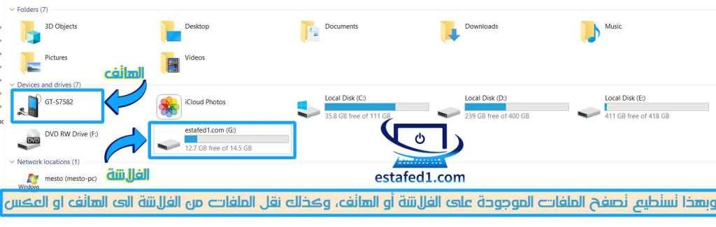 4 طرق مختلفة لتصفح ملفات هارد خارجي أو فلاشة USB على الموبايل وأيضا نقل الملفات بينهما