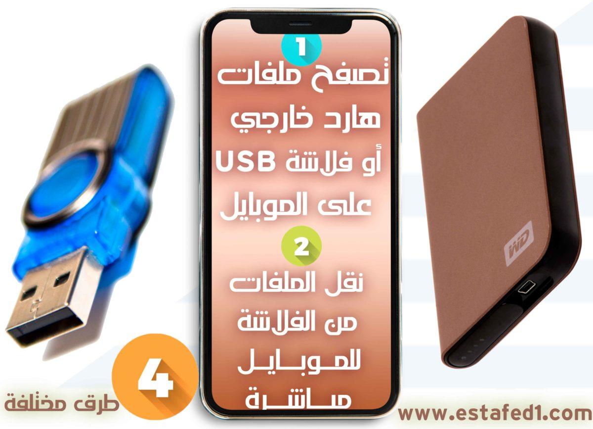 4 طرق مختلفة لتصفح هارد خارجي أو فلاشة usb من الموبايل نقل الملفات من الفلاشة للموبايل والعكس