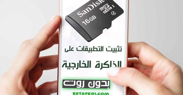 تثبيت036 التطبيقات على الذاكرة الخارجية في هاتفك الأندرويد بدون روت