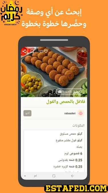 تطبيق كوكباد في رمضان