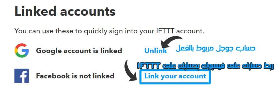 شرح موقع IFTTT لتنفيذ المهام آلياً وتسهيل حياتك الرقمية