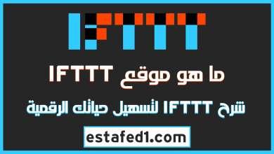 موقع IFTTT