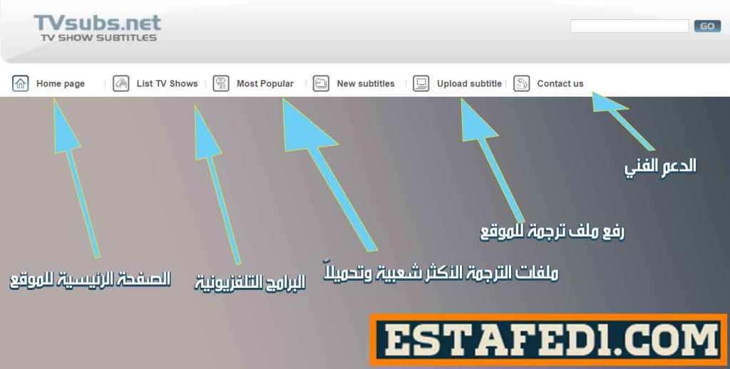 تحميل ملفات ترجمة الافلام من موقع TV-subs