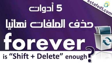 Photo of حذف الملفات نهائيا للأبد وبلا رجعة