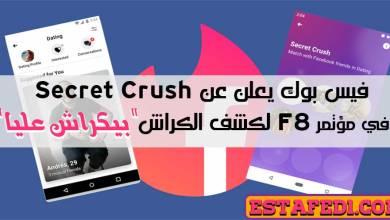 Photo of فيس بوك يعلن عن Secret Crush في مؤتمر F8 لكشف الكراش وتوصيلهم ببعض