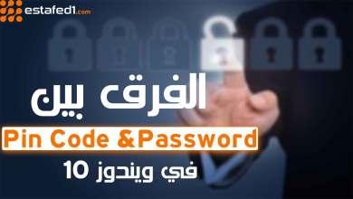 Photo of الفرق بين البن Pin والباسورد Passwordعند تسجيل الدخول في ويندوز10