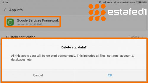 مسح بيانات تطبيق Google Services Framework