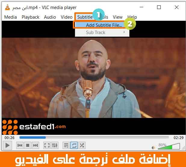 إضافة ملفات الترجمة VLC