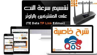 Photo of تقسيم سرعة النت على المشتركين من الراوتر (TE Data – TP Link – Edimax)