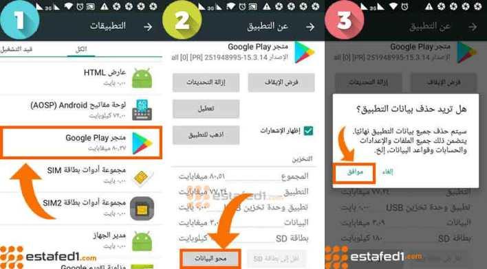 مسح ملفات التخزين المؤقت لتطبيق متجر جوجل بلاي