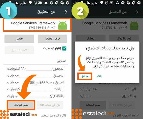 مسح الملفات المؤقتة لتبطيق google services framework