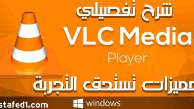 Photo of شرح تفصيلي برنامج VLC | مميزات رهيبة لا يعلمها أحد