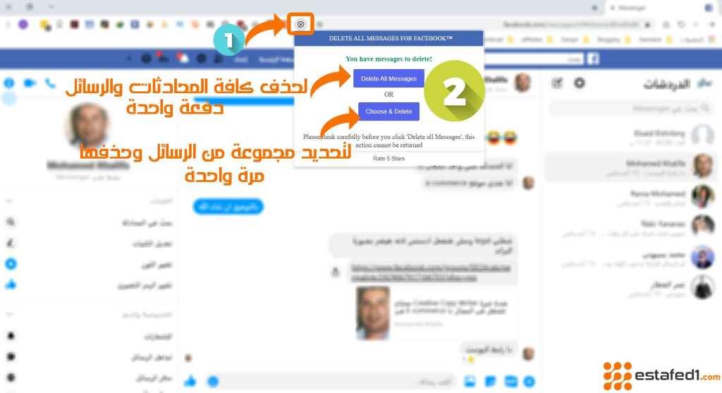 حذف رسائل ماسنجر الفيس بوك دفعة واحدة الخطوة التانية