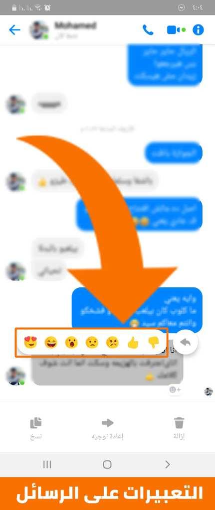 رد الفعل على الرسالة ماسنجر الفيس بوك