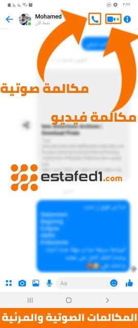 إجراء مكالنة صوتية أو فيديو في ماسنجر الفيس بوك