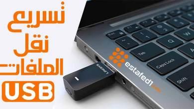 Photo of طرق فعالة لتسريع نقل الملفات من الفلاشة USB الى الكمبيوتر أو العكس