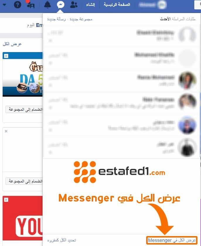 حذف رسائل ماسنجر الفيس بوك دفعة واحدة الخطوة الأولي