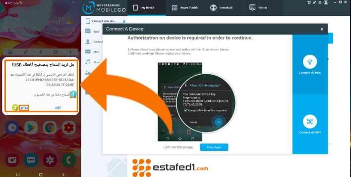 تثبيت التطبيقات من خلال الكمبيوتر على هاتفك برنامج Wondershare MobileGo | الربط بين الكمبيوتر والهاتف
