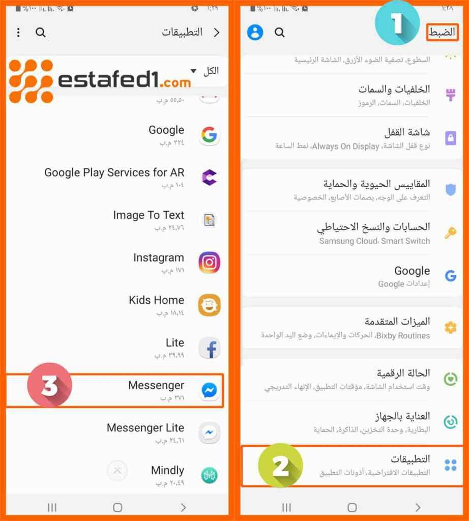 محو بيانات تطبيق Messenger من إعدادات الهاتف الخ\وة التانية