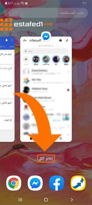 محو بيانات تطبيق Messenger من إعدادات الهاتف الخطوة الأولي