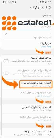 حجب تطبيق معين من الإتصال بالإنترنت في الخلفية على هاتف جالاكسي A70 الخطوة الرابعة