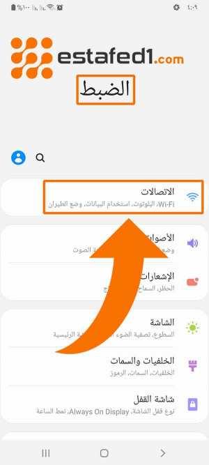 حجب تطبيق معين من الإتصال بالإنترنت في الخلفية على هاتف جالاكسي A70 الخطوة الثانية