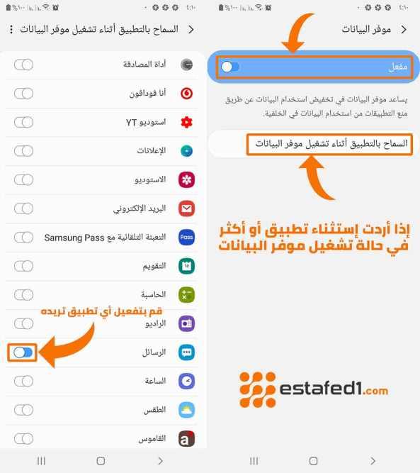 حجب كافة التطبيقات من الإتصال بالإنترنت في الخلفية على هاتف جالاكسي A70 الخطوة الثانية