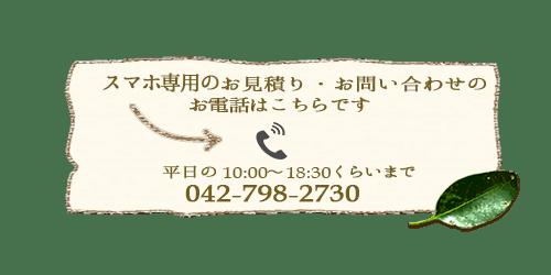 お電話でのお見積もり・お問い合わせはこちらです|0427982730|受付時間:10:00~18:30