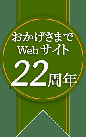 おかげさまでWebサイト22周年