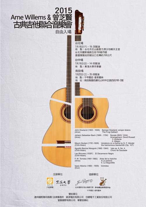 guitar festival taiwan poster