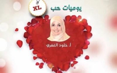 ألقاكِ في الإمارات مع يوميات حب XL