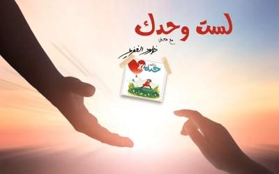 6. لست وحدك – ماراثون حياة XL موسم٢