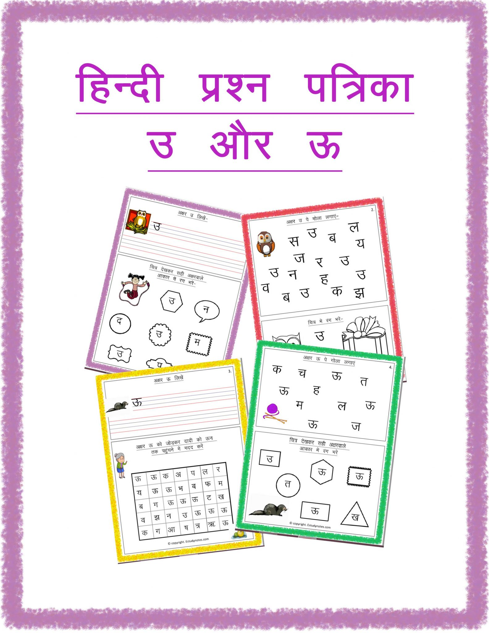 Hindi Test Paper Letter U And Oo Nursery And Kindergarten
