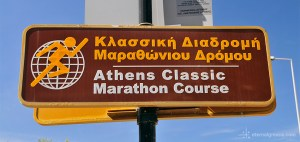 marathon Eternal Greece Ltd