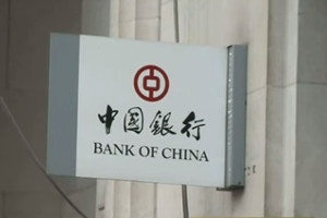 Bank of China looks to boost renminbi investment with new bond index