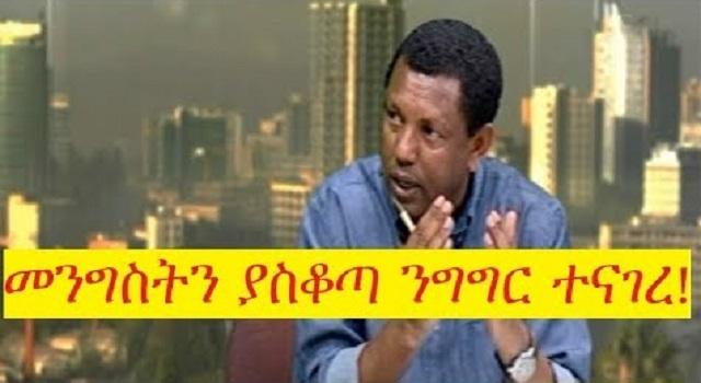 Ethiopia Ato Lidetu Ayalew controversial speech regarding Ethiopia's current Politics