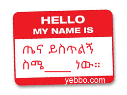 Ethiopian Names
